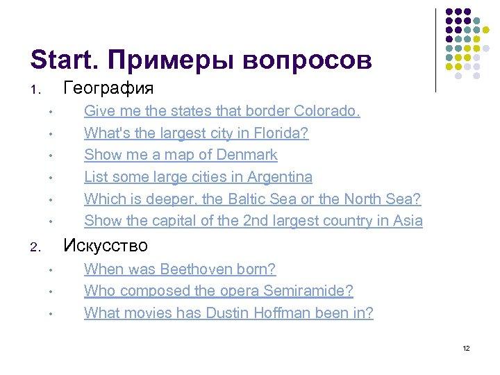 Start. Примеры вопросов География 1. • • • Give me the states that border