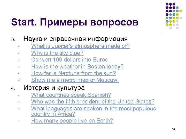 Start. Примеры вопросов Наука и справочная информация 3. • • • What is Jupiter's