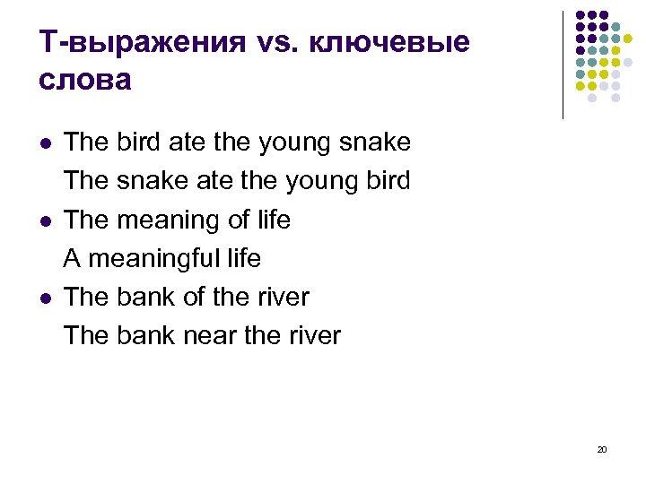 Т-выражения vs. ключевые слова l l l The bird ate the young snake The