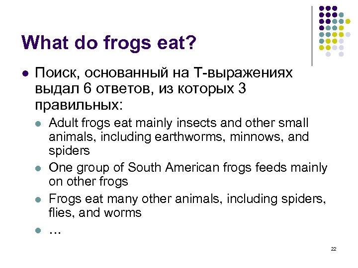 What do frogs eat? l Поиск, основанный на T-выражениях выдал 6 ответов, из которых