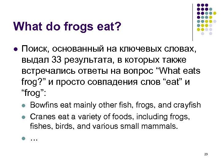 What do frogs eat? l Поиск, основанный на ключевых словах, выдал 33 результата, в