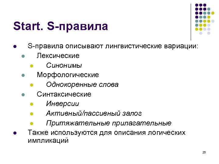 Start. S-правила l l l S-правила описывают лингвистические вариации: Лексические l Синонимы Морфологические l
