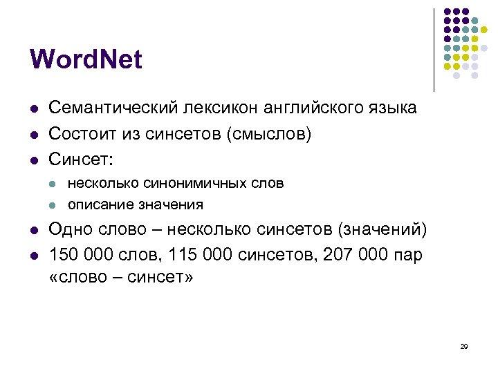 Word. Net l l l Семантический лексикон английского языка Состоит из синсетов (смыслов) Синсет: