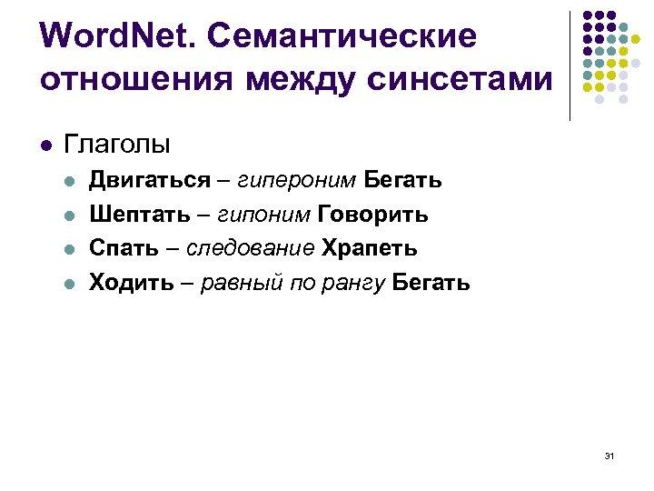 Word. Net. Семантические отношения между синсетами l Глаголы l l Двигаться – гипероним Бегать