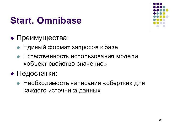 Start. Omnibase l Преимущества: l l l Единый формат запросов к базе Естественность использования