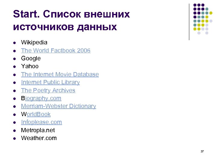 Start. Список внешних источников данных l l l l Wikipedia The World Factbook 2006