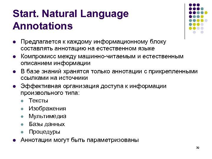 Start. Natural Language Annotations l l l Предлагается к каждому информационному блоку составлять аннотацию