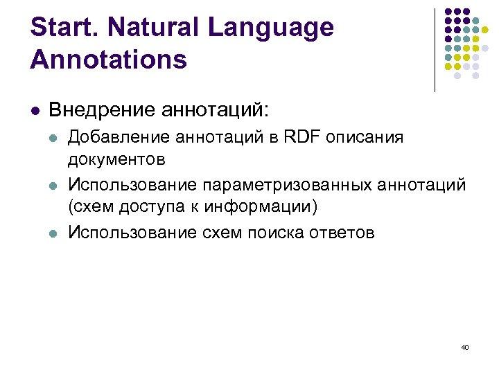 Start. Natural Language Annotations l Внедрение аннотаций: l l l Добавление аннотаций в RDF