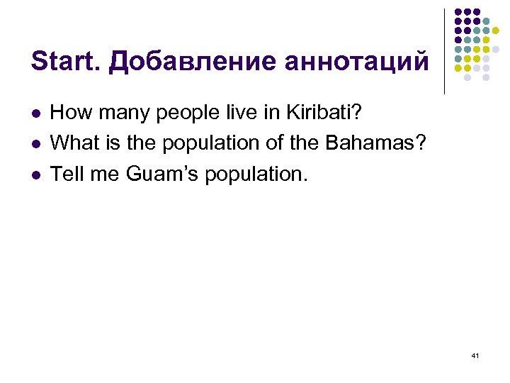 Start. Добавление аннотаций l l l How many people live in Kiribati? What is