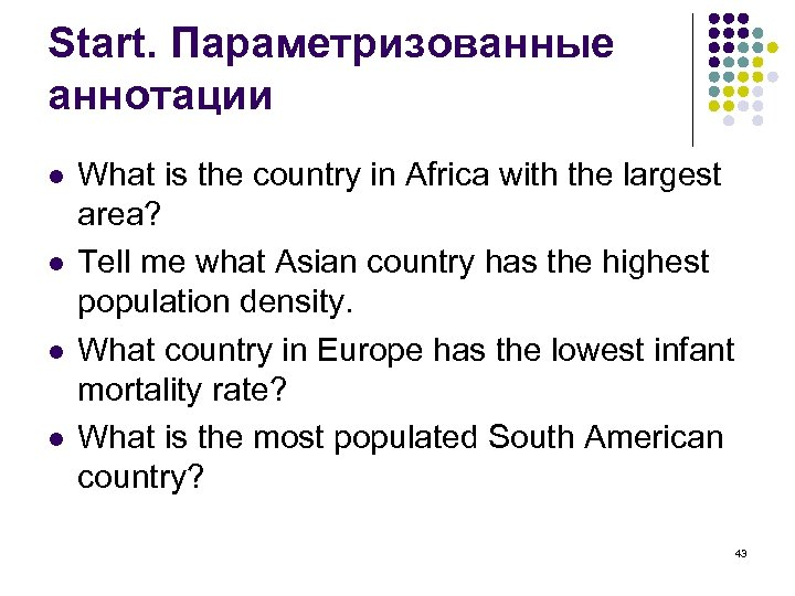Start. Параметризованные аннотации l l What is the country in Africa with the largest