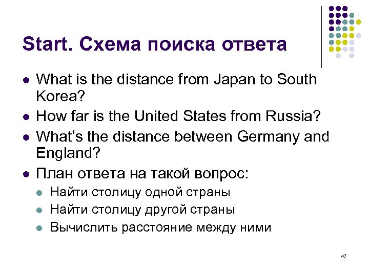 Start. Схема поиска ответа l l What is the distance from Japan to South