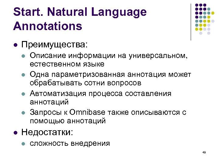 Start. Natural Language Annotations l Преимущества: l l l Описание информации на универсальном, естественном