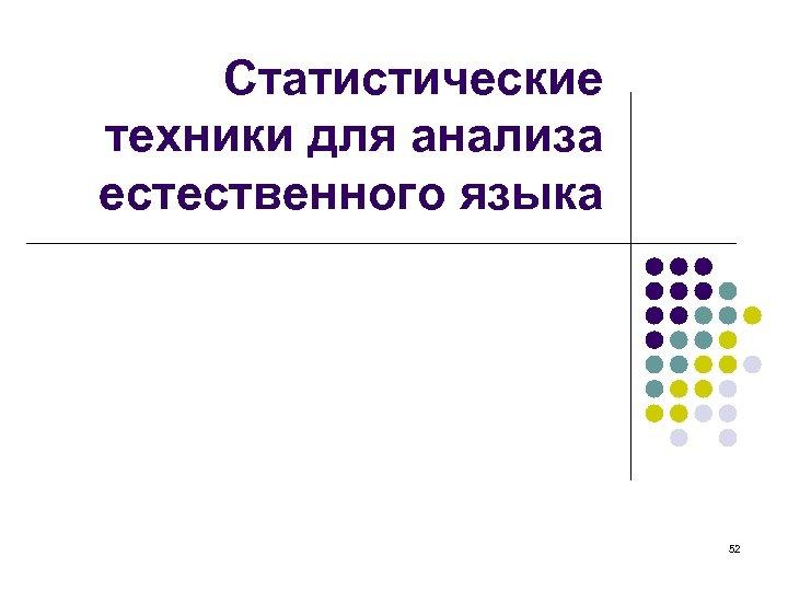 Статистические техники для анализа естественного языка 52