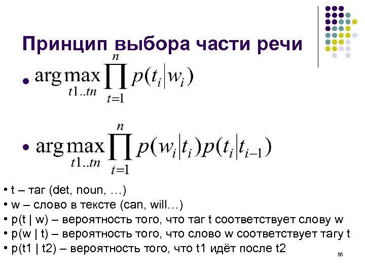 Принцип выбора части речи l l • t – таг (det, noun, …) •
