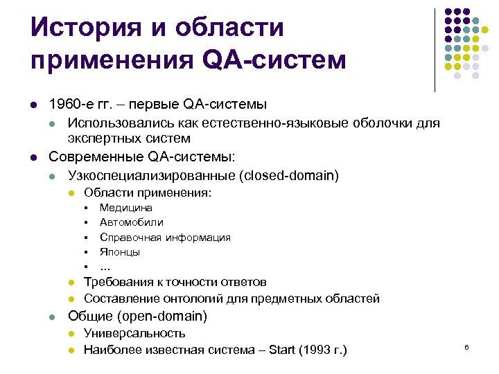 История и области применения QA-систем l l 1960 -е гг. – первые QA-системы l