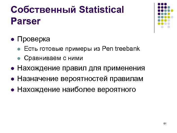 Собственный Statistical Parser l Проверка l l l Есть готовые примеры из Pen treebank