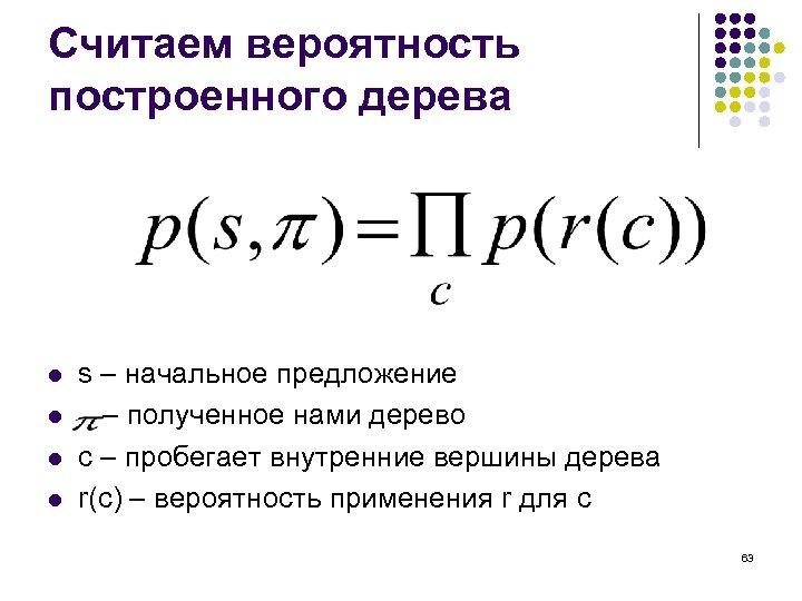 Считаем вероятность построенного дерева l l s – начальное предложение – полученное нами дерево
