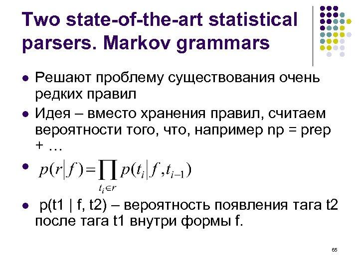 Two state-of-the-art statistical parsers. Markov grammars l l Решают проблему существования очень редких правил