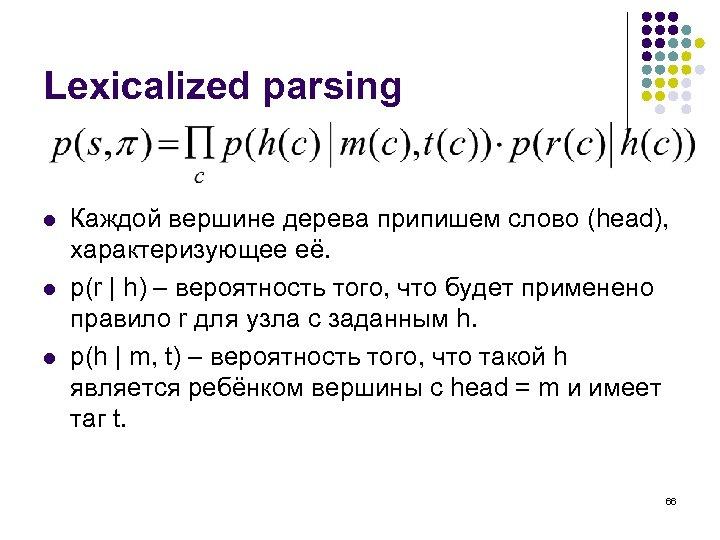 Lexicalized parsing l l l Каждой вершине дерева припишем слово (head), характеризующее её. p(r