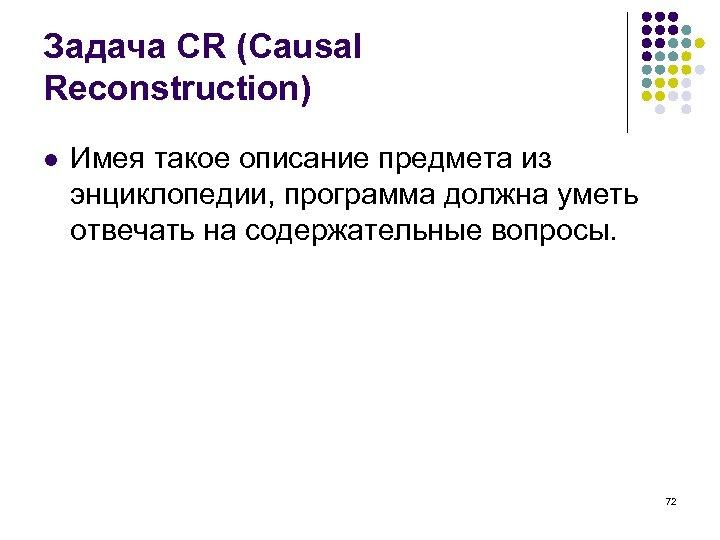 Задача CR (Causal Reconstruction) l Имея такое описание предмета из энциклопедии, программа должна уметь