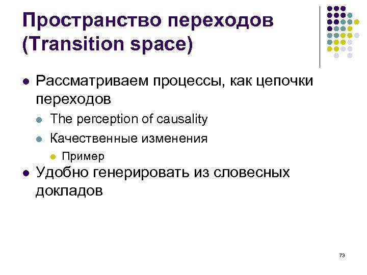 Пространство переходов (Transition space) l Рассматриваем процессы, как цепочки переходов l l The perception
