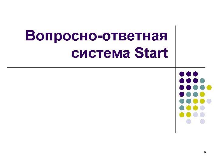 Вопросно-ответная система Start 9