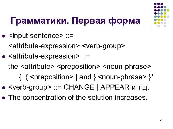 Грамматики. Первая форма l l <input sentence> : : = <attribute-expression> <verb-group> <attribute-expression> :