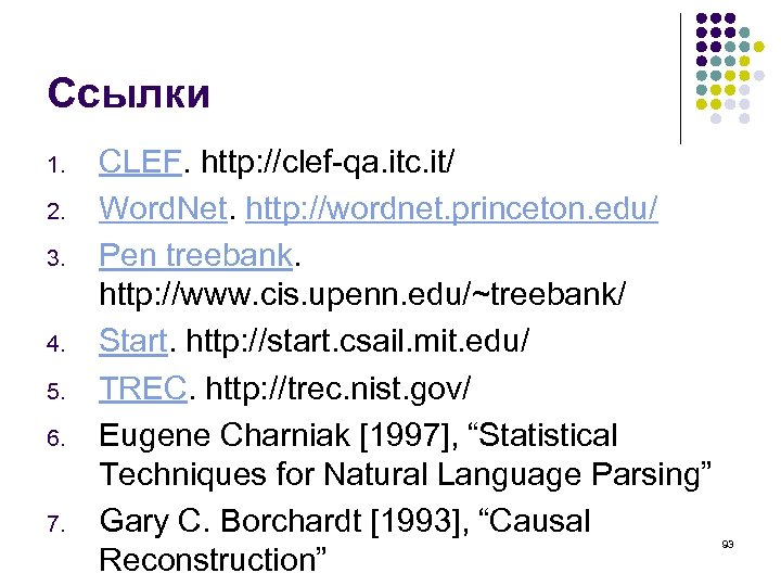 Ссылки 1. 2. 3. 4. 5. 6. 7. CLEF. http: //clef-qa. itc. it/ Word.