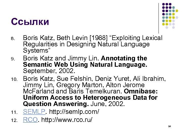 "Ссылки 8. 9. 10. 11. 12. Boris Katz, Beth Levin [1988] ""Exploiting Lexical Regularities"