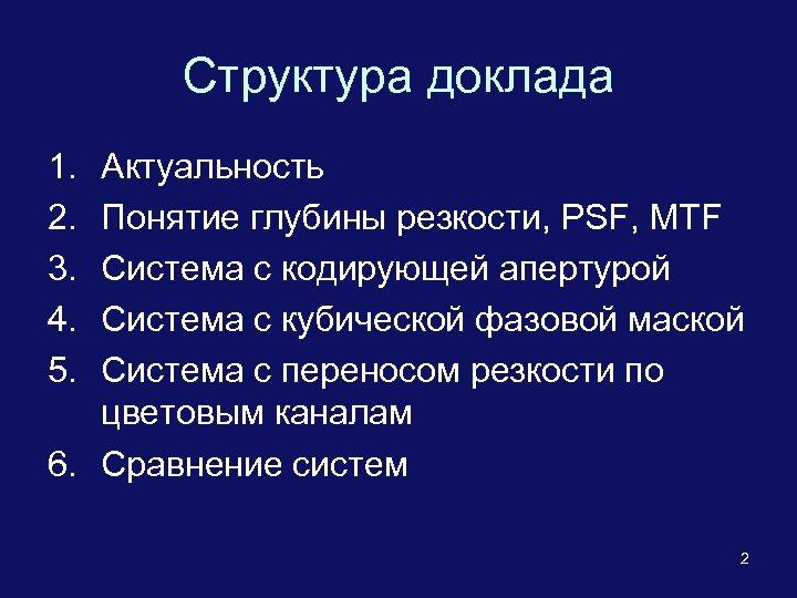 Структура доклада 1. 2. 3. 4. 5. Актуальность Понятие глубины резкости, PSF, MTF Система