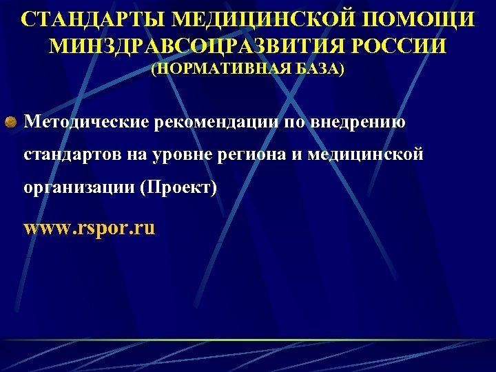 СТАНДАРТЫ МЕДИЦИНСКОЙ ПОМОЩИ МИНЗДРАВСОЦРАЗВИТИЯ РОССИИ (НОРМАТИВНАЯ БАЗА) Методические рекомендации по внедрению стандартов на уровне
