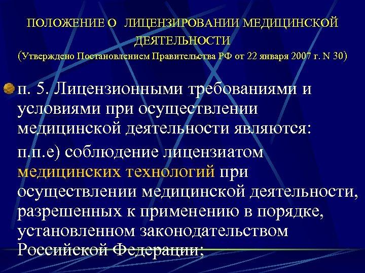ПОЛОЖЕНИЕ О ЛИЦЕНЗИРОВАНИИ МЕДИЦИНСКОЙ ДЕЯТЕЛЬНОСТИ (Утверждено Постановлением Правительства РФ от 22 января 2007 г.