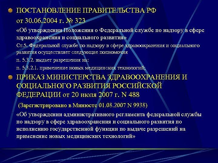 ПОСТАНОВЛЕНИЕ ПРАВИТЕЛЬСТВА РФ от 30. 06. 2004 г. № 323 «Об утверждении Положения о