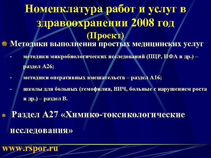Номенклатура работ и услуг в здравоохранении 2008 год (Проект) Методики выполнения простых медицинских услуг