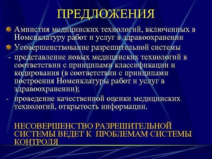 ПРЕДЛОЖЕНИЯ Амнистия медицинских технологий, включенных в Номенклатуру работ и услуг в здравоохранении Усовершенствование разрешительной