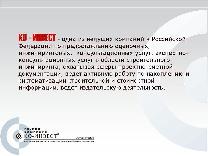 КО - ИНВЕСТ - одна из ведущих компаний в Российской Федерации по предоставлению оценочных,
