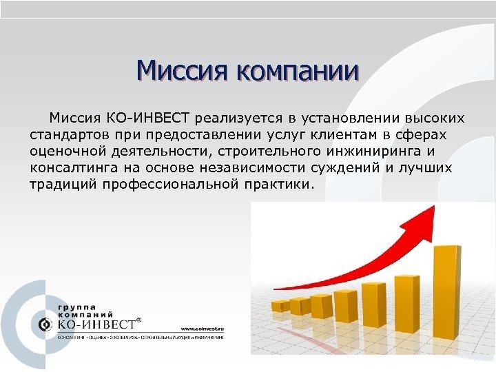 Миссия компании Миссия КО-ИНВЕСТ реализуется в установлении высоких стандартов при предоставлении услуг клиентам в