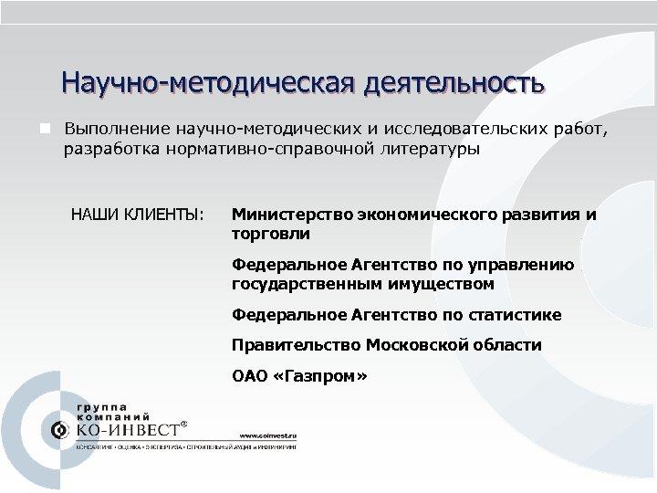Научно-методическая деятельность n Выполнение научно-методических и исследовательских работ, разработка нормативно-справочной литературы НАШИ КЛИЕНТЫ: Министерство