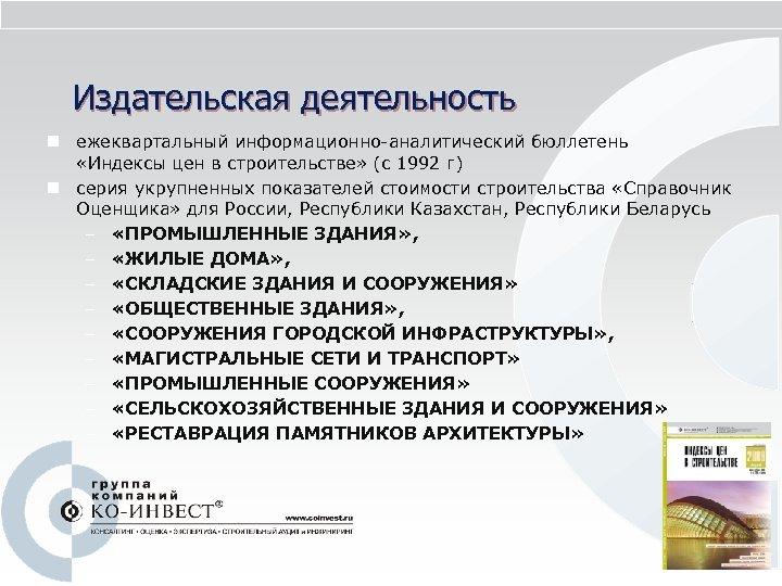 Издательская деятельность n ежеквартальный информационно-аналитический бюллетень «Индексы цен в строительстве» (с 1992 г) n