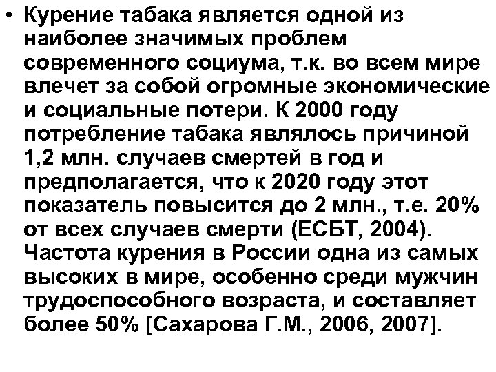 • Курение табака является одной из наиболее значимых проблем современного социума, т. к.