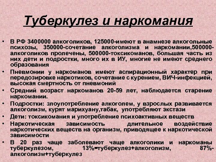 Туберкулез и наркомания • В РФ 3400000 алкоголиков, 125000 -имеют в анамнезе алкогольные психозы,