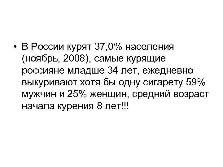 • В России курят 37, 0% населения (ноябрь, 2008), самые курящие россияне младше