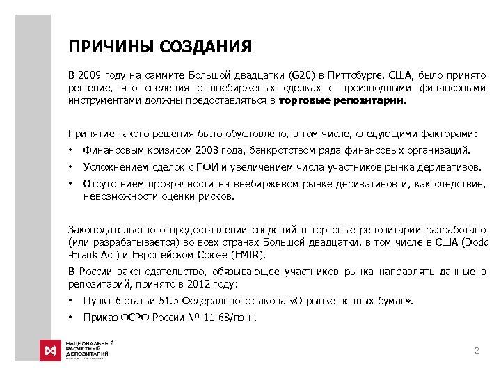 ПРИЧИНЫ СОЗДАНИЯ В 2009 году на саммите Большой двадцатки (G 20) в Питтсбурге, США,