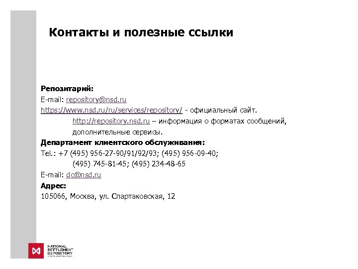 Контакты и полезные ссылки Репозитарий: E-mail: repository@nsd. ru https: //www. nsd. ru/ru/services/repository/ - официальный