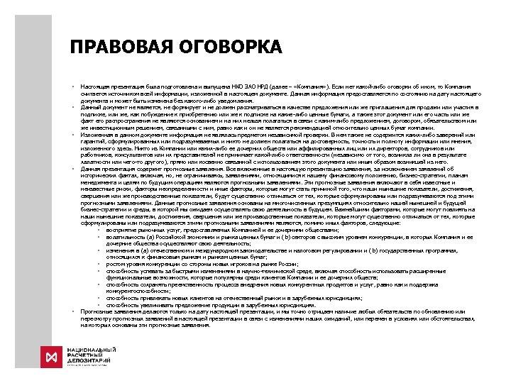 ПРАВОВАЯ ОГОВОРКА § § § Настоящая презентация была подготовлена и выпущена НКО ЗАО НРД