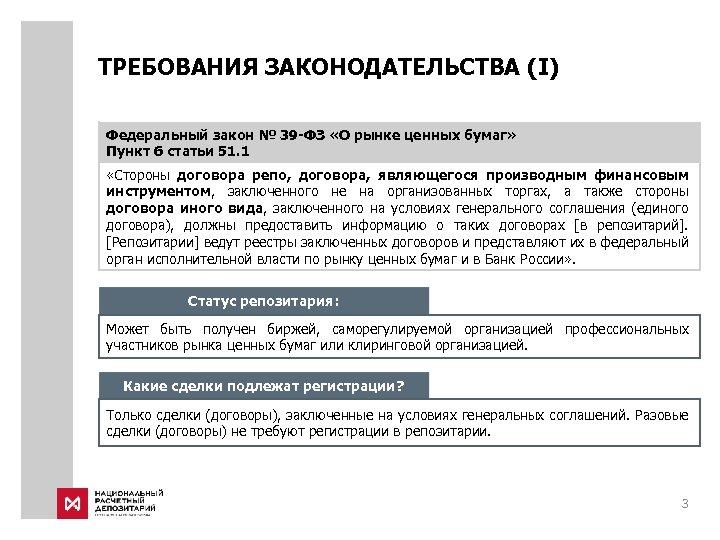 ТРЕБОВАНИЯ ЗАКОНОДАТЕЛЬСТВА (I) Федеральный закон № 39 -ФЗ «О рынке ценных бумаг» Пункт 6