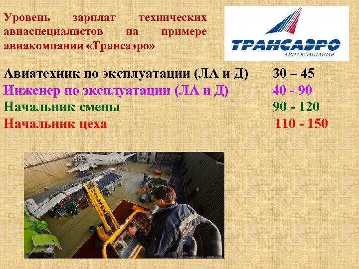 Уровень зарплат технических авиаспециалистов на примере авиакомпании «Трансаэро» Авиатехник по эксплуатации (ЛА и Д)