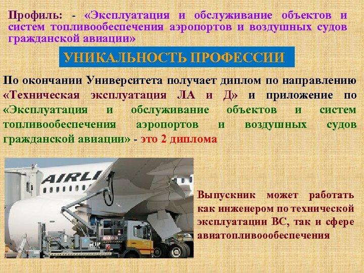 Профиль: - «Эксплуатация и обслуживание объектов и систем топливообеспечения аэропортов и воздушных судов гражданской