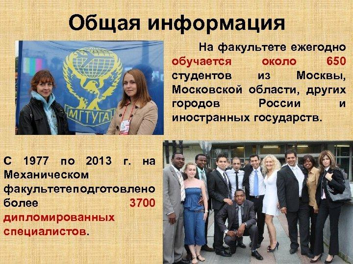 Общая информация На факультете ежегодно обучается около 650 студентов из Москвы, Московской области, других