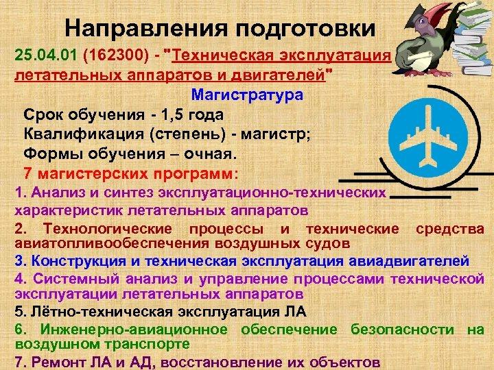 Направления подготовки 25. 04. 01 (162300) -